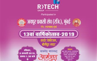 R-Tech Group Participated in Mumbai Pravasi Event, Mumbai